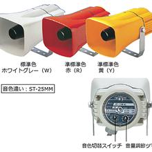 日本ARROW喇叭ST-25MM2-DCW一级代理图片