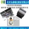 碳纤维胶石家庄灵寿新闻频道