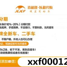 温州以租代购温州毛豆新车征信黑能按揭买车信用卡逾期可以不限户籍