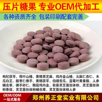 河南郑州胶原蛋白压片糖果加工郑州养正堂