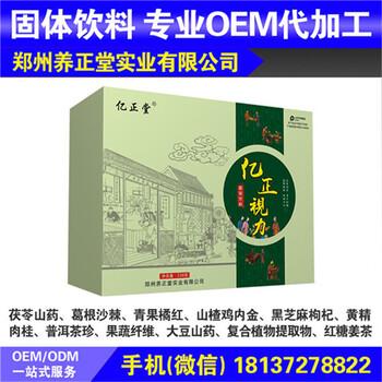 郑州固体饮料oem代加工,固体饮料加工厂家