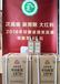 """安徽酒类流通协会大咖齐聚,品50°年份原浆1979年窖,论道""""次高端""""白酒未来发展机遇"""