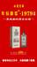 合肥企业商务宴请300元到500元价位次高端白酒、推荐古井贡酒年份原浆1979年窖!