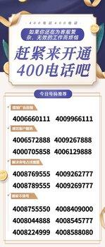 濟南106短信、代理記賬財稅短信、400電話辦理