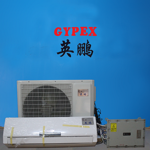 防爆壁挂式空调