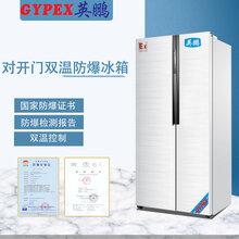 高校实验室防爆冰箱,防爆冷藏冰箱图片