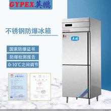 不锈钢防爆冰箱,防爆移动式冰箱图片