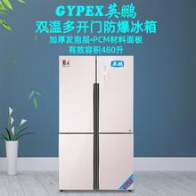 上海防爆冰箱,矿厂专用防爆冰箱图片