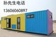 翔安集装箱房,翔安集装箱房公司,翔安集装箱房价格,翔安集装箱房子