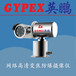 南川防爆摄像机,网络高清防爆一体化红外摄像机