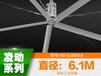 株洲工業大風扇益陽大吊扇郴州工業風扇廠家