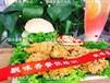 楚雄哪里有炸雞漢堡技術培訓-零基礎能學會嗎-多少錢能學