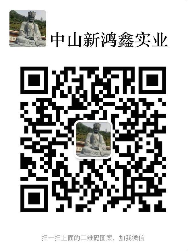 中山市新鸿鑫实业有限公司