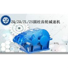 防爆電機減速機ZL42.5兩級傳動齒輪減速器圖片