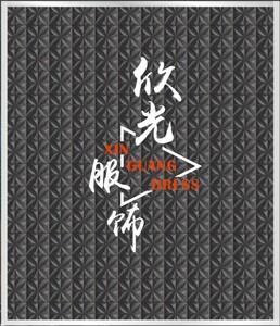 广州欣光服饰有限公司