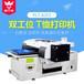 浙江服裝數碼印花設備環保數碼印花機A2數碼直噴機