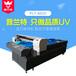 北京數碼UV手機殼打印機UV打印機工藝品定制打印機