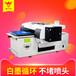 普兰特A2数码印花机创业型团体服班服园服个性定制服装打印机