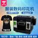 福建莆田服装数码直喷印花机个性定制T恤印花机卫衣打印机