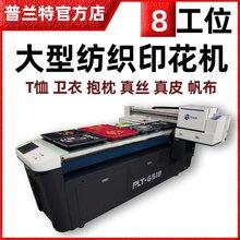 生产数码印花机器可打印T恤工作装文化衫抱枕真丝图片