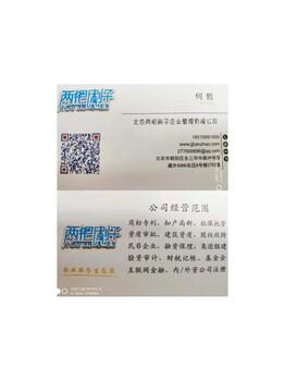 高效北京代办美容美发公司一手解决各种疑难注册问题