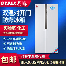 化学实验防爆冰箱凤凰联盟登录苏防爆冰箱450L图片