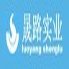 洛阳晟路机械制造有限公司(张经理)