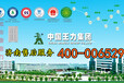 濟南王力防盜門全系列鎖具400-006-5298