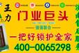 濟南王力防盜門鎖芯400-0065298原廠原裝鎖芯