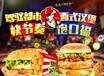 新疆炸鸡汉堡加盟品牌_加盟多少钱