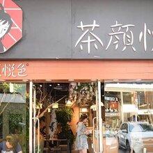 湖南长沙茶颜悦色加盟条件,你了解吗?