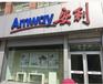 江門安利專賣店門店地址產品價格