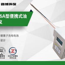 LB-7025A型便攜式油煙檢測儀彩色全中文顯示圖片