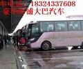 杭州到卫辉豪华汽车怎么联系