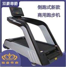 大型商用跑步機健身房商用跑步機雙豪尊爵商用跑步機