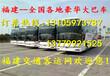 往?#31561;?#24030;到林州的直达大巴车发车时间表