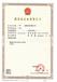 廣州資質代辦建筑工程資質施工監理資質