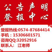 宁波日报社电话0574/8768/4414