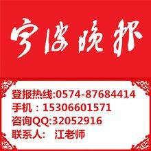 宁波晚报广告部0574-2771-6400