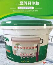 香坊瓷砖粘接剂背涂胶生产厂家推荐资讯图片