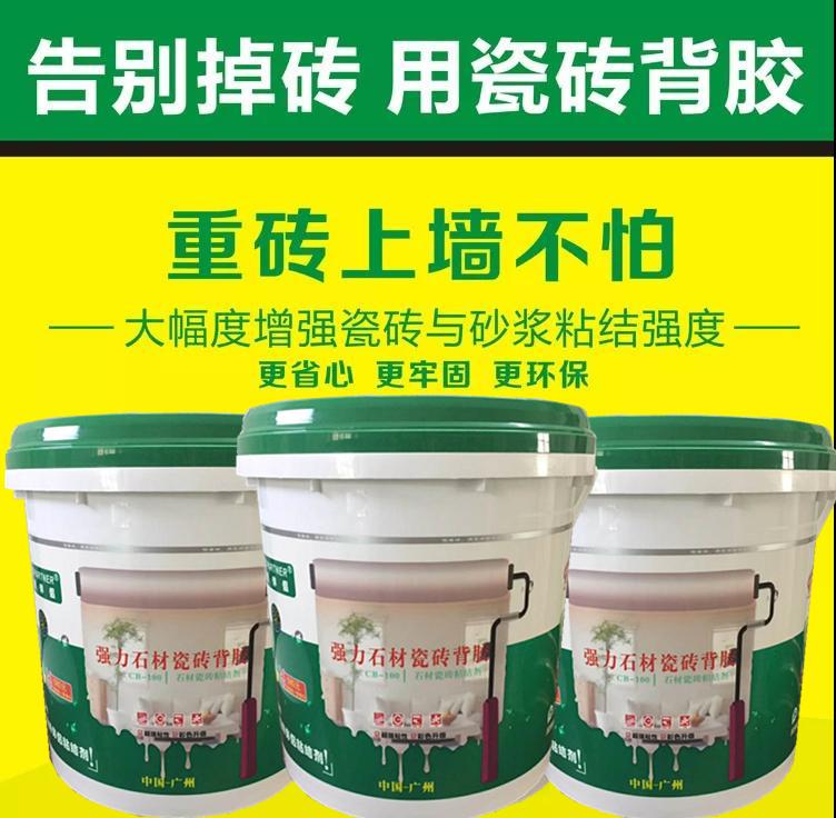 花垣瓷砖粘接剂背涂胶生产厂家的价格