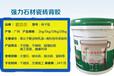 信阳瓷砖粘接剂/石材背胶/瓷砖背涂胶厂家行情价格