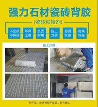 瑞丽瓷砖粘接剂背涂胶生产厂家价格图片