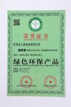 辽宁朝阳凌源专业瓷砖美缝剂厂家每日报价图片
