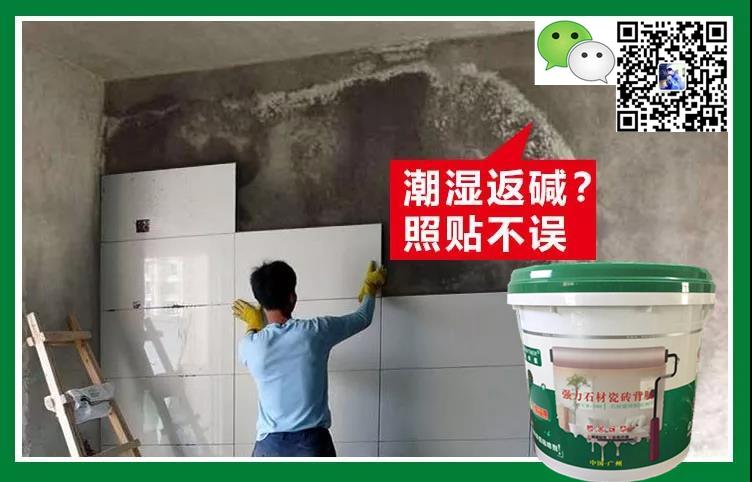 清远瓷砖背胶生产厂家背涂胶产品介绍