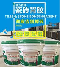 广东瓷砖背胶-瓷砖粘结剂-背涂胶生产厂东森游戏主管-十图片