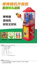 艺游热卖棒棒糖源头厂家直销报价图片