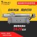 中山澔圖UV平板打印機玻璃、陶瓷、亞克力2513UV平板打印機