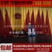 唐海防火阻燃舞臺幕布生產廠家定做電動會議舞臺幕布