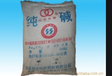 佛山純堿廠家價格行情佛山碳酸鈉供應